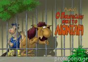 http://www.protoporia.gr/o-pantelis-kai-to-liontari-p-371373.html
