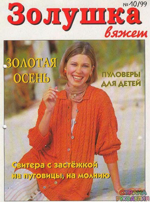 Золушка вяжет 1999-10. - Золушка Вяжет - Журналы по рукоделию - Страна рукоделия