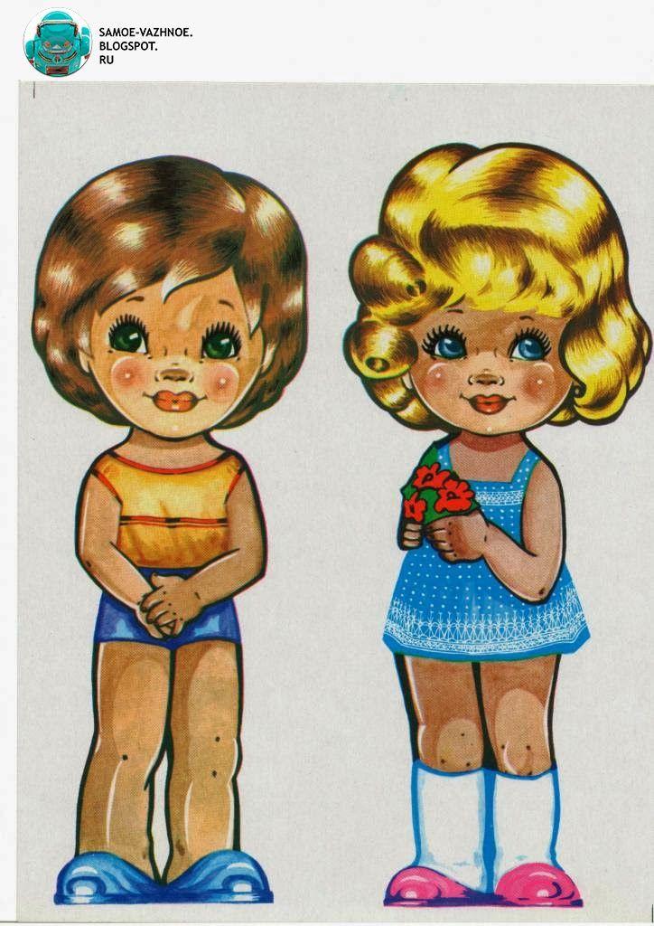 Советские бумажные куклы мальчик и девочка СССР