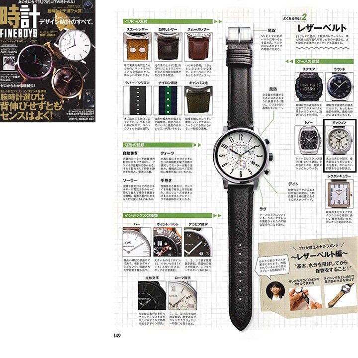 FINEBOYS時計 VOL.11 P149
