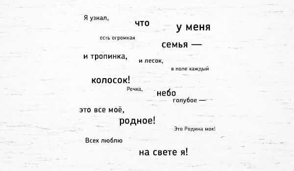 Typography poetry. #Birch #Russia #Poetry #Gift #Branding