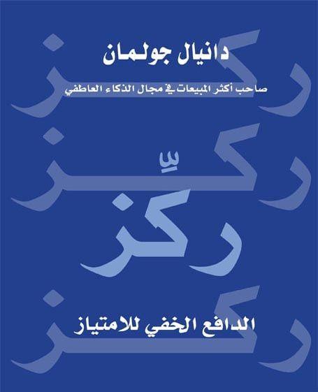 تحميل كتاب ركز الدافع الخفي للامتياز pdf
