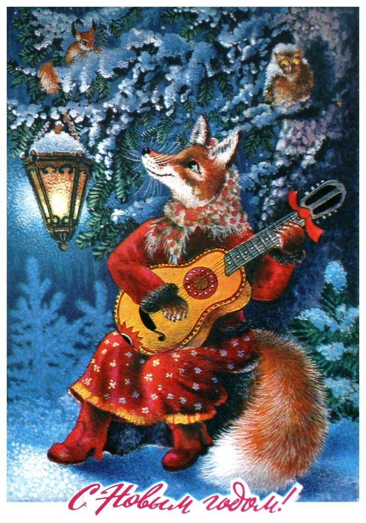 Лиса новогодняя открытка