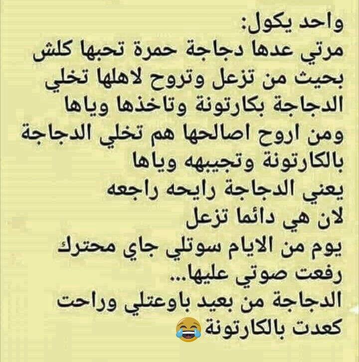 Pin By Ahmed Al Ahmed On كوميديا ونكات Funny School Jokes School Humor School Jokes