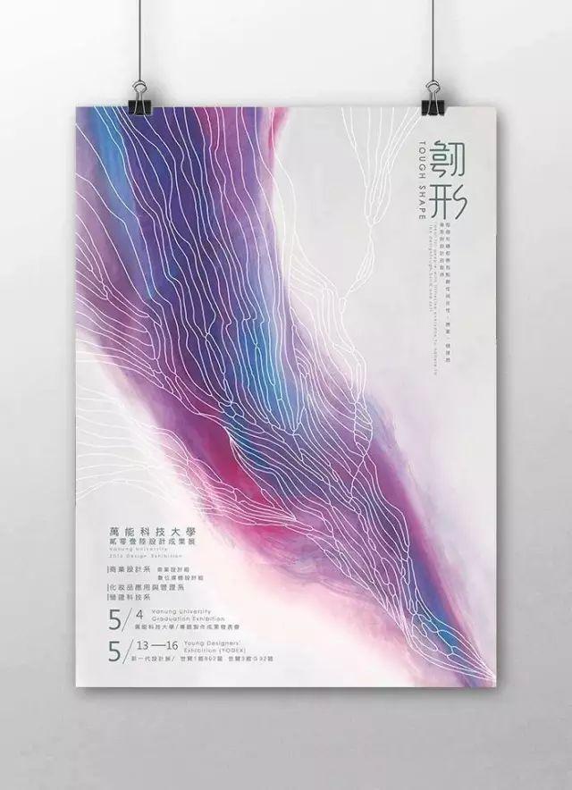 台湾毕业海报设计展----ifavart.com
