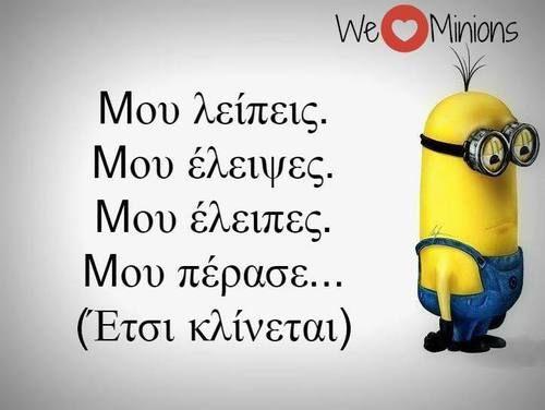 Οι πιο δημοφιλείς ετικέτες γι αυτήν την εικόνα συμπεριλαμβάνουν: minions, greek, quotes και we love minions