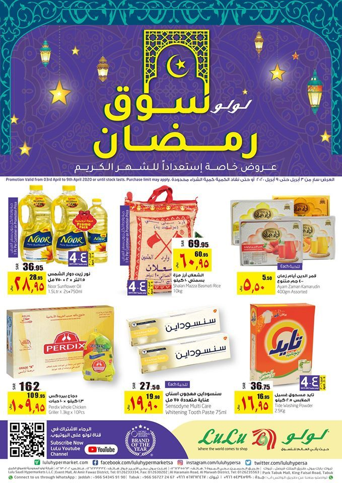 عروض لولو جدة اليوم 3 ابريل حتى 9 ابريل 2020 سوق رمضان How To Apply 90 S