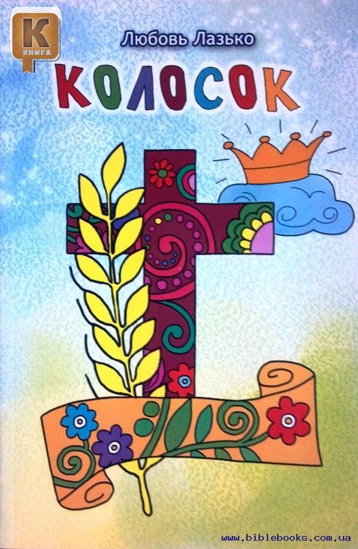 Колосок. Любовь Лазько Простые, доступные и в то же время очень мелодичные стихи открывают важные библейские истины, прославляют Господа.