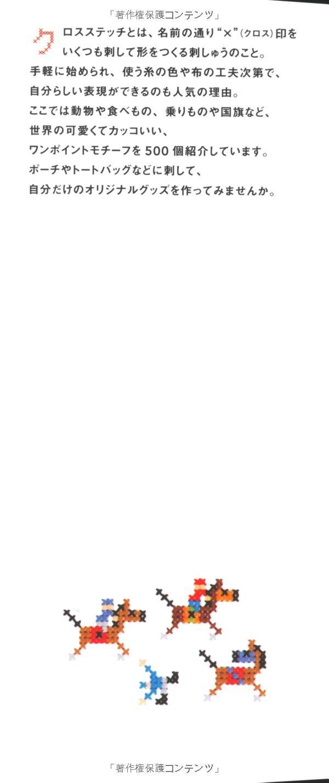 Amazon.co.jp: ぼくのクロスステッチ500---はじめてでもかんたん! 世界のかわいいワンポイントモチーフ: 大図 まこと: 本