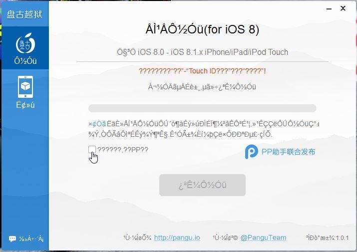 How To Jailbreak iOS 8.1 / iOS 8 Untethered Using Pangu Tool For Windows http://jailbreakcentric.com/how-to-jailbreak-ios-8-1-ios-8-pangu-tool-windows/ #HowTo #Jailbreak #Pangu #Untethered Jailbreak #Guide #iPhone #iPodTouch #iPad #Apple #iOS #iOS8