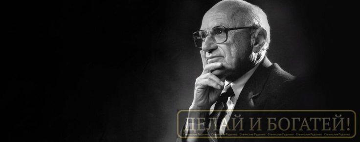 Нобелевский лауреат Мильтон Фридман предсказал наступление эры Биткойна 17 лет назад.   В 1999 году американский экономист и лауреат Нобелевской премии по экономике Мильтон Фридман предсказал сегодняшний взлет цифровых валют, таких как биткойн.  Фридман считается одним наиболее влиятельных ученых-экономистов 20го века. Выходец из Чикагской школы Экономики, Фридман являлся ярым приверженцем теории экономической свободы, свободного рынка и предпринимательства.  В интервью, записанном в 1999…