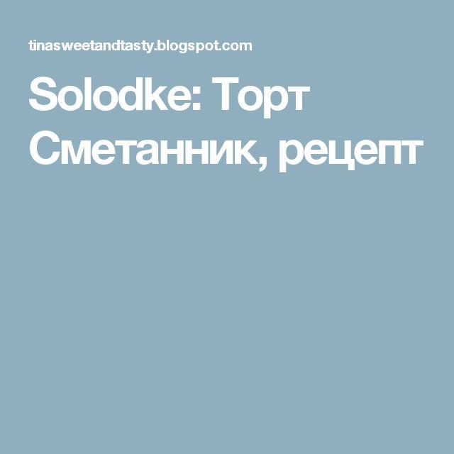 Solodke: Торт Сметанник, рецепт