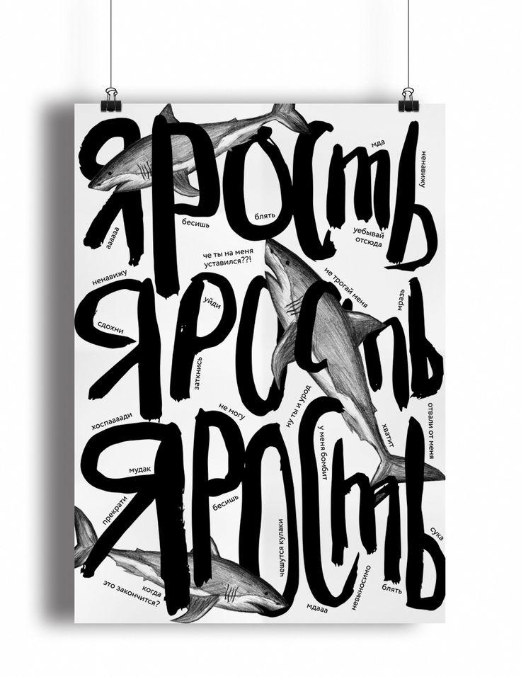 Постер «ЯРОСТЬ», отражающий моё внутреннее состояние в моменты, когда кто-то очень очень сильно меня злит. Постер предназначен для улицы, так как несет в себе громкий и дерзкий мессэдж – «кричит» на проходящих мимо него людей.