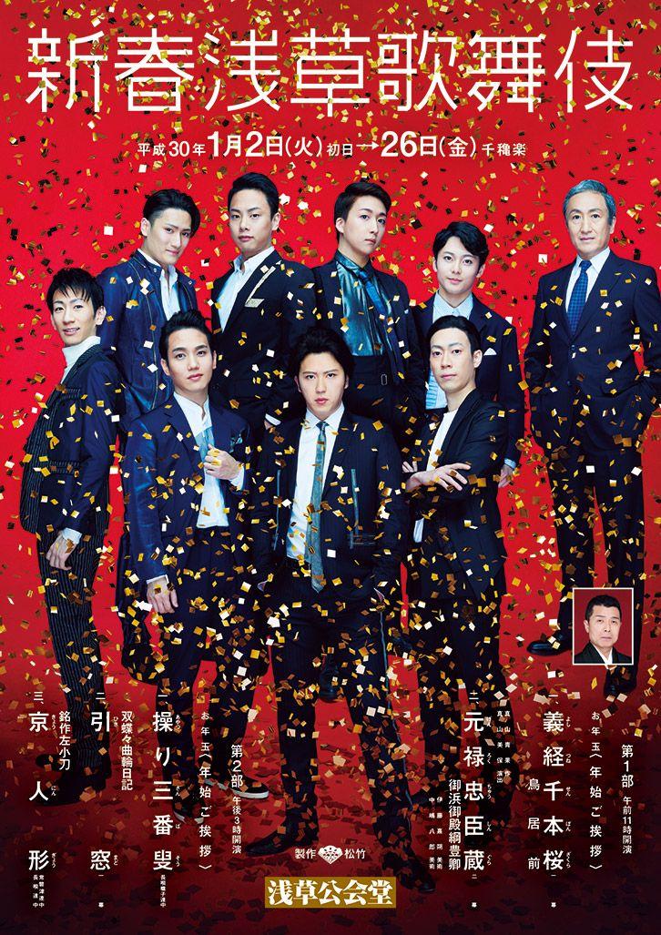 Shinshun Asakusa Kabuki (New Year Kabuki) @Asakusa Koukaido