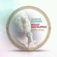 05 Boee V'shalom 3 - Shabbat Prayer Master de Osher Shalom en SoundCloud