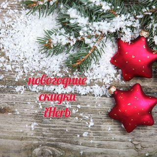 Круиз по морю интернет шопинга: Скидки   iHerb 28 декабря -3 января - все чтоб быт...