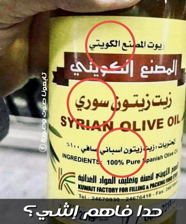 حدا فاهم من اين الزيت Oil Ingredients Oils Pure Products