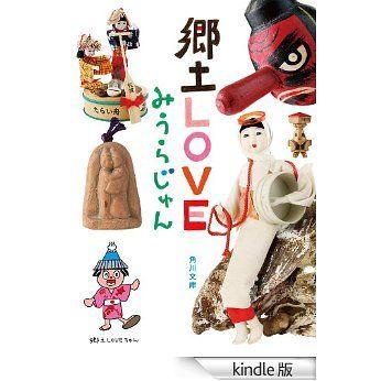 Amazon.co.jp: 郷土LOVE (角川文庫) eBook: みうら じゅん: 本 ¥780
