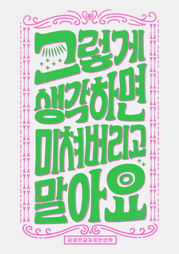 #한글 #글자표현 #레터링 #타이포그래피 #typography #lettering