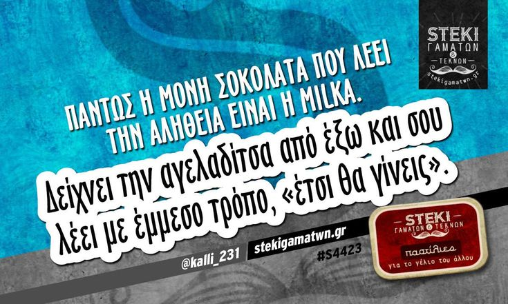 Πάντως η μόνη σοκολάτα @kalli_231 - http://stekigamatwn.gr/s4423/