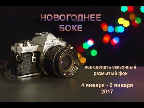 Предметная фотография.  Создаем новогоднюю композицию - YouTube