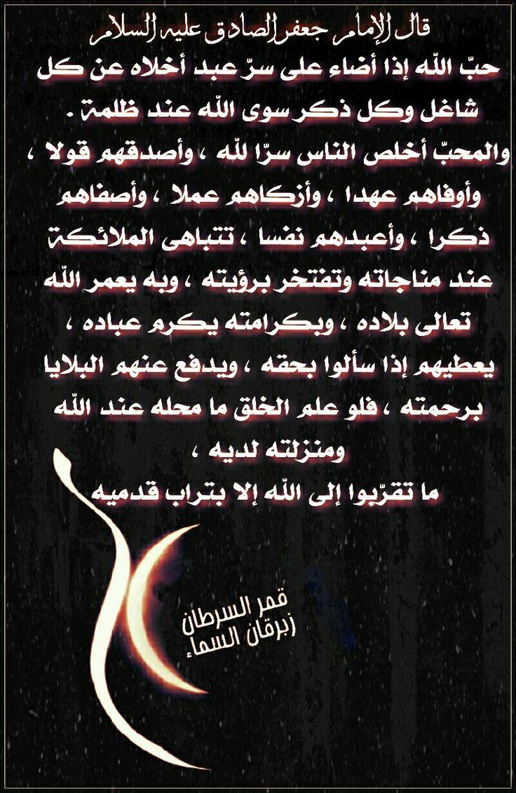 حب الله Ali Quotes Quotes Wisdom