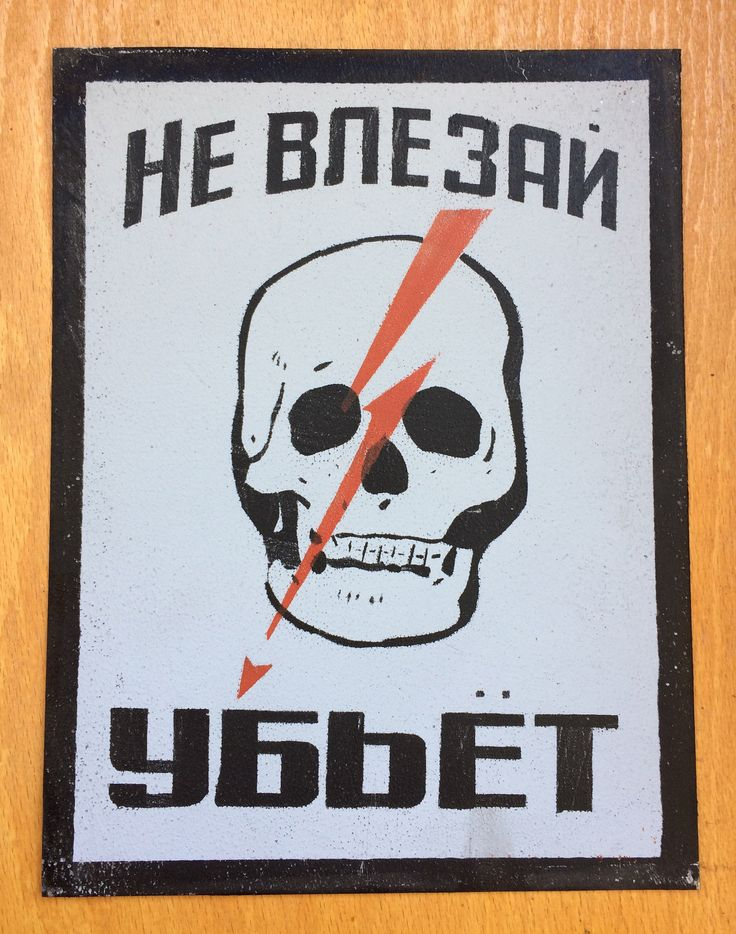 Soviet Sign Metal Safety Sign With Skull Warning High Etsy Signs Industrial Signs Metal Plaque