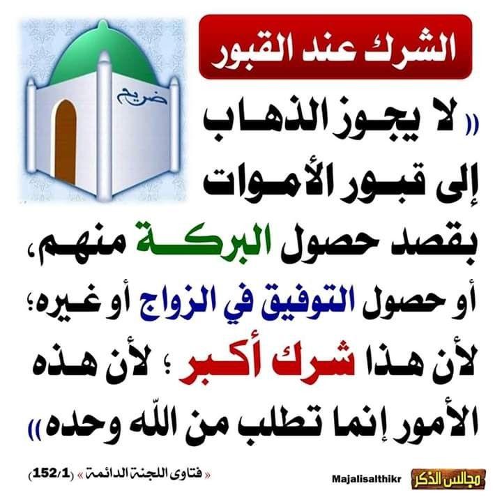 Pin By أدعية وأذكار Adiyaa W Azkar On بطاقات العلم الشرعي وفتاوى العلماء Islam Facts Islamic Information Sermon