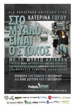 """2/12: """"Στο μυαλό είναι ο στόχος"""" @ Ρυθμός Stage - Κερδίστε 2 διπλές προσκλήσεις - Tranzistoraki's Page!"""