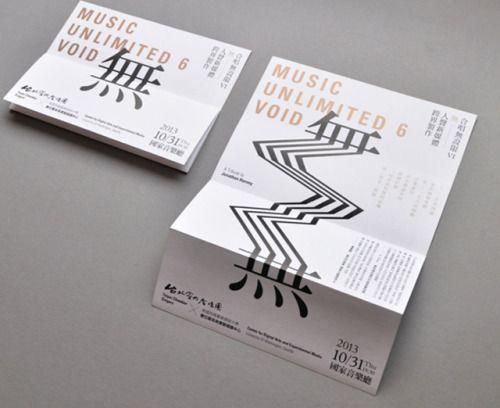 moji: wtbw:(via Music Unlimited Identity – Fubiz™)