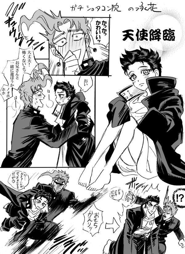 Pin by paomao on 承花 (With images) Jojo bizzare adventure