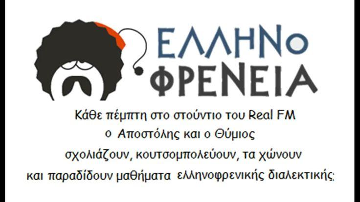 Η ραδιοφωνική Ελληνοφρένεια μια μέρα μετά το κόψιμο απ'την τηλεόραση 21/...