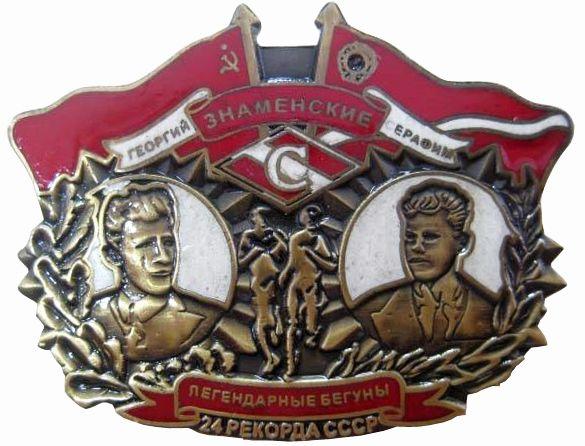 Братья Георгий и Серафим Знаменские  Заслуженные мастера спорта СССР,  прославленные советские бегуны на средние и длинные дистанции 1940-х годов.
