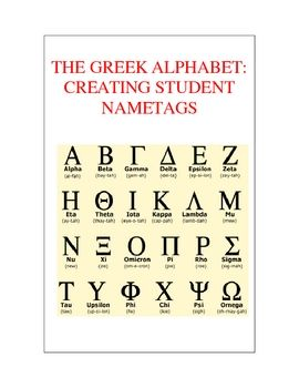 $1.50. A very nice laminated nametag written in the Ancient Greek alphabet for the corner of your students' desks.