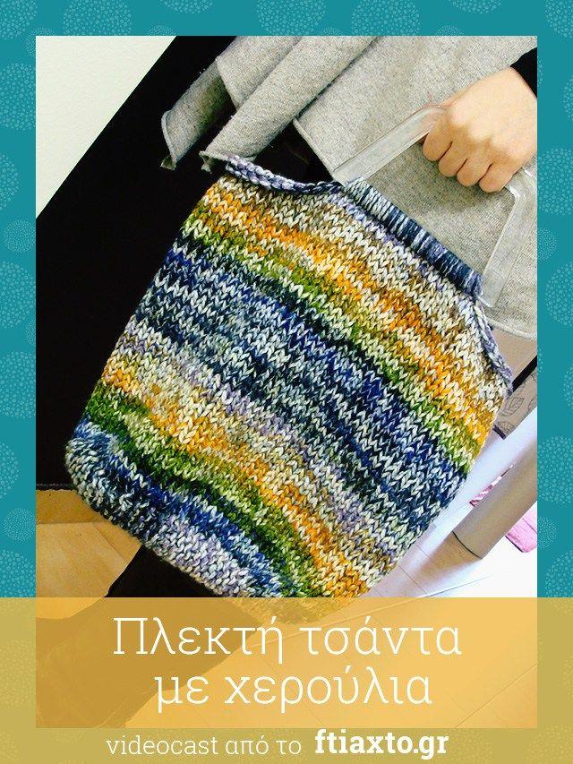 Εάν ψάχνεις πατρόν και οδηγίες για να πλέξεις την δικιά σου τσάντα, τότε μπες στο ftiaxto.gr και δες το σούπερ αναλυτικό video!
