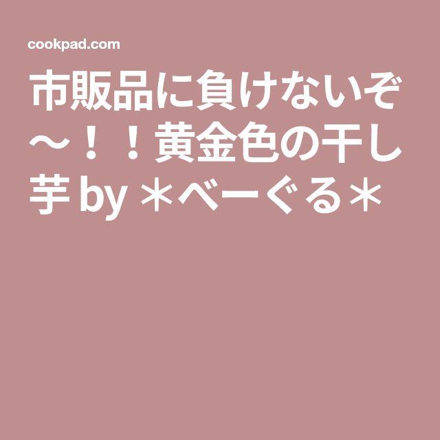 市販品に負けないぞ~!!黄金色の干し芋 by *べーぐる*
