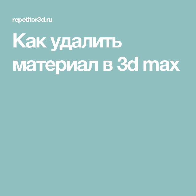 Как удалить материал в 3d max