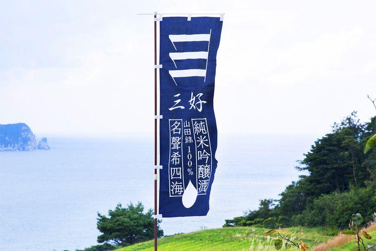 日本酒 三好 暖簾 / 石黒 篤史(OUWN)