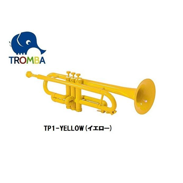 TROMBA【トロンバ】プラスティック・トランペット トランペット・カフェ ITOUHEI@WEB