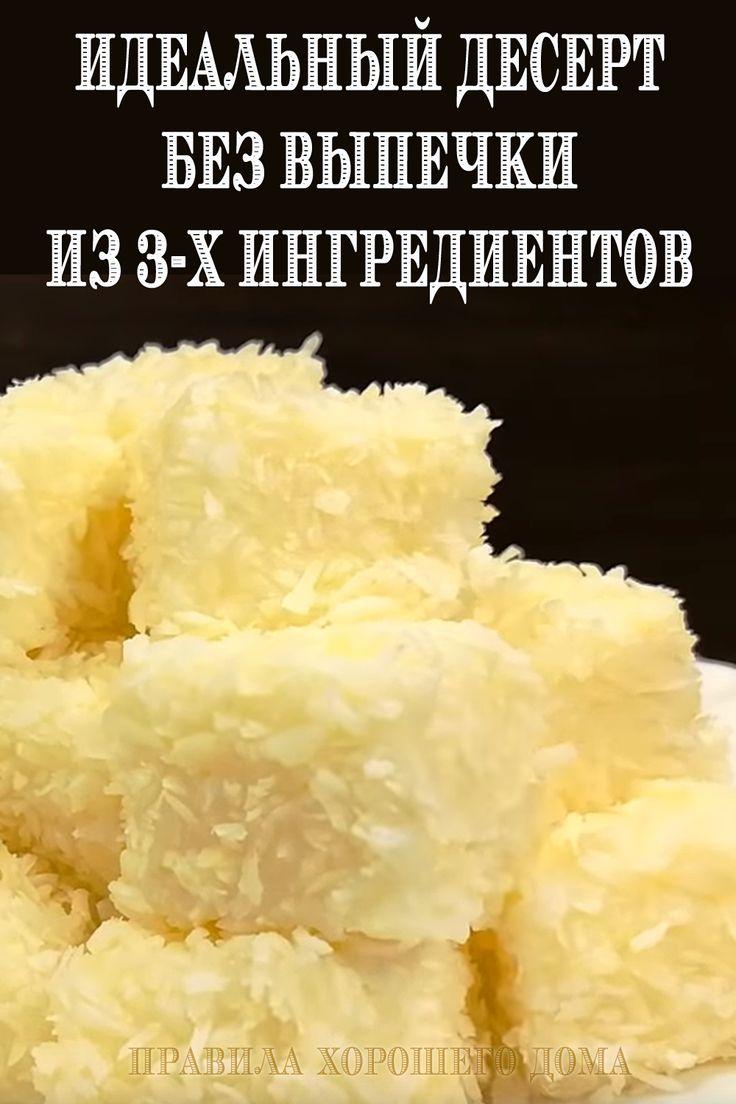 Photo of Идеальный десерт без выпечки из 3-х ингредиентов