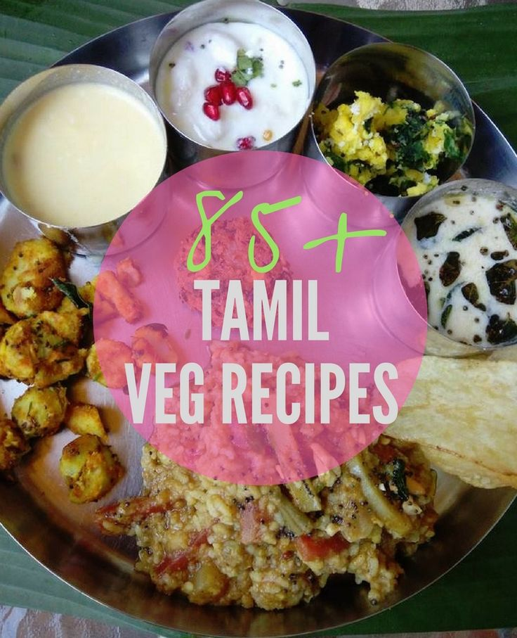 Tamil Vegetarian Recipes - South Indian recipes - Tamil brahmin cuisine - Over 85 recipes covering tiffin/ breakfast recipes, condiments, sambar, kootu, kozhambu, curries, rice varieties, healthy millet recipes and more. Your one stop for traditional tamil vegetarian cooking.