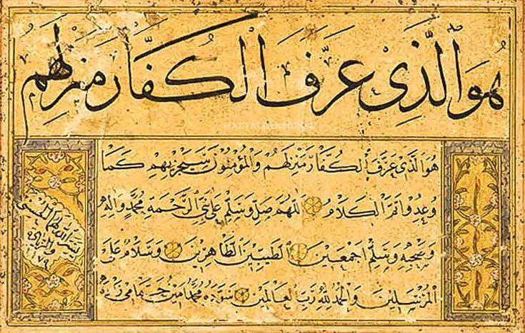 """Kadırga Limanı'nda hamam işleten hattâtînden Abdullah Efendi'nin oğlu olarak İstanbul'da doğmuş olan Mehmed Emîn Efendi, babasının mesleğine nisbetle eserlerine """"Hammâmîzâde"""" künyesiyle ketebe koym…"""