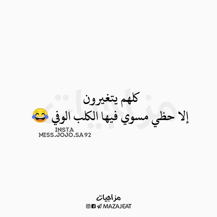 متابعه لقناتنه ع التلكرام Https T Me Mazajeat جوجو Mixed Feelings Quotes Funny Arabic Quotes Words Quotes