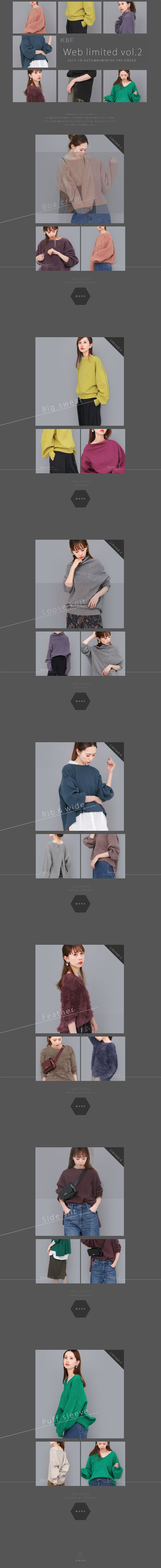 KBF様の「KBF+Web+limited+vol.2」のランディングページ(LP)シンプル系|ファッション