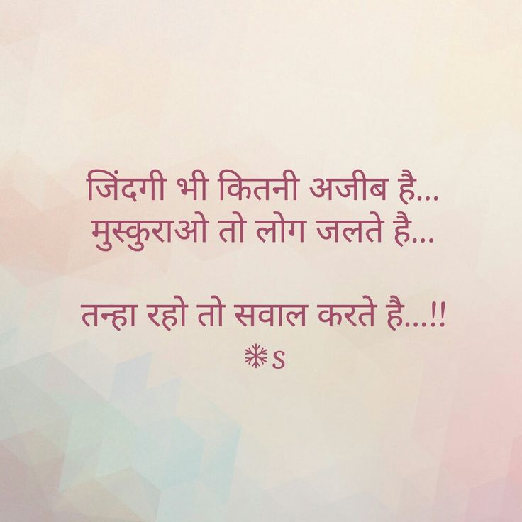 919 Best Images About Hindi Quotes N Shayaris On Pinterest