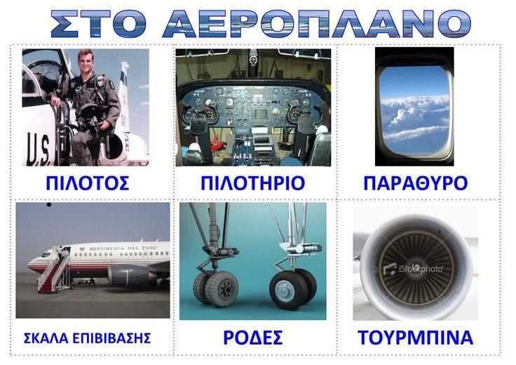 Αποτέλεσμα εικόνας για 8 νοεμβριου γιορτη αεροποριασ στο νηπιαγωγειο