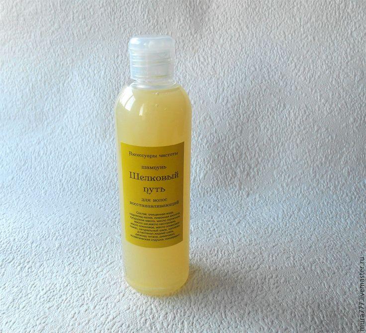 Купить Шампунь Шелковый путь, шампунь натуральный, шампунь для волос,шампунь - лимонный, шампунь