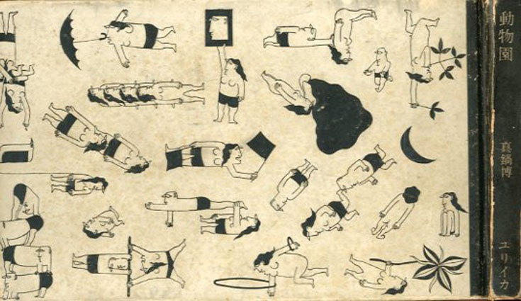 動物園  真鍋博  1959年/ユリイカ 初版 開高健あとがき  ¥15,750