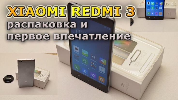 Xiaomi Redmi 3  Распаковка и первые впечатления