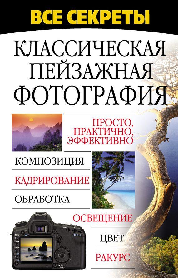 Все секреты. Классическая пейзажная фотография #книги, #книгавдорогу, #литература, #журнал, #чтение, #детскиекниги, #любовныйроман